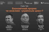 Чи станемо ми свідками «українського економічного дива»? - Пасхавер, Шеремета, Пекар - Public Talk