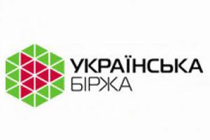 «Украинская биржа» запустила торги опционами