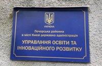 У Києві на закупівлі шкільних меблів розікрали 450 тис. гривень