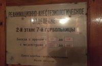 Крымский татарин Дегерменджи из СИЗО Симферополя попал в реанимацию