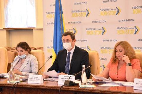 Комісія Мінрегіону розподілила 300 млн грн субвенції