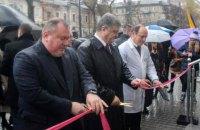 Порошенко открыл в Днепре уникальную для Украины детскую больницу