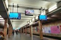 В киевском метро появилось первое табло, показывающее время до прибытия поезда