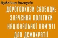 Онлайн-трансляція круглого столу про значення національної пам'яті для демократії