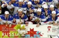 Путін не дарма приїхав: хокейна збірна Росії виграла ЧС в Мінську