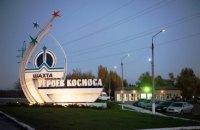 На шахте в Павлограде погиб рабочий