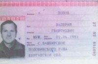 СБУ задержала на границе атамана российских казаков