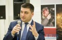 До конца мая в Раду внесут закон о местных выборах по открытым спискам, - Гройсман