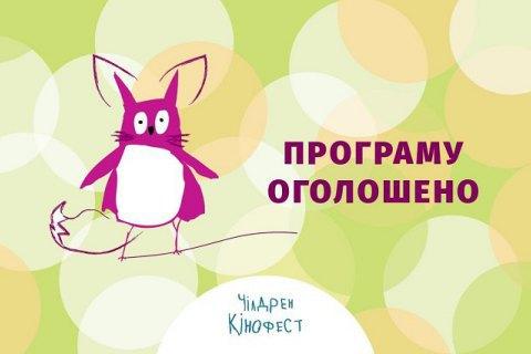 """8-й фестиваль детского кино """"Чилдрен Кинофест"""" объявил программу"""
