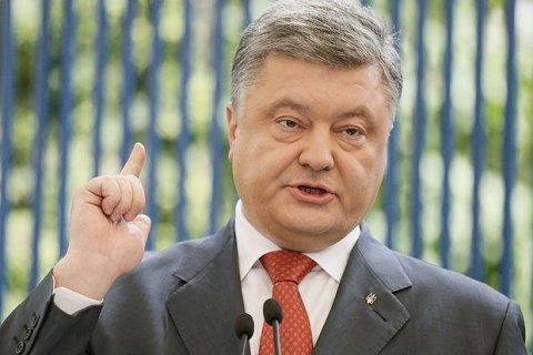 Порошенко поддержал закрытие банков-банкротов