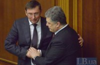 Порошенко представил генпрокурора Луценко коллективу ведомства