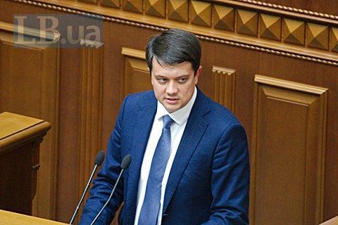Разумков запропонував на час сесій відбирати дипломатичні паспорти у депутатів