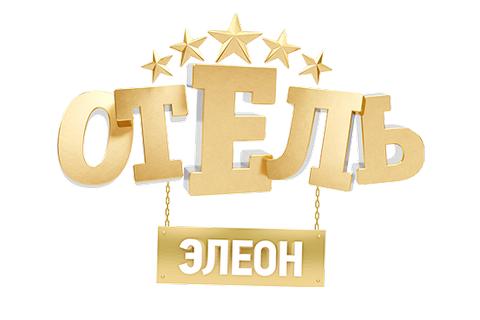 """Госкино запретило российский сериал """"Отель Элеон"""""""