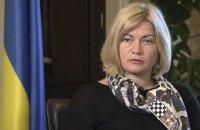 Россия отказывается обсуждать освобождение украинских политзаключенных, - Геращенко