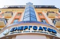 """НАБУ прийшло з обшуком на """"Енергоатом"""" через продаж електроенергії за заниженими цінами"""