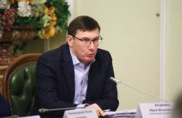 """В """"амбарній книзі"""" Партії регіонів немає підпису Манафорта, - Луценко"""