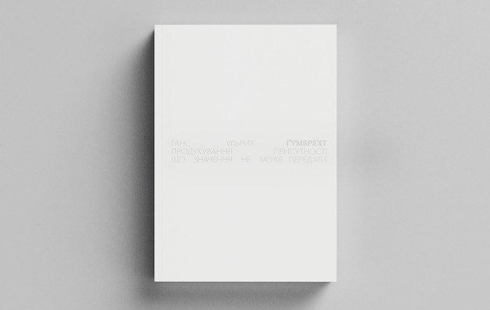 «Продукування присутності. Що значення не може передати» Ганса Ульриха Ґумбрехта. Уривок