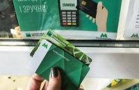 У касах Київського метро з'явилася можливість розплачуватися карткою