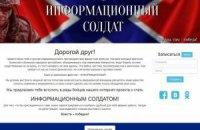 """Сепаратисти змавпували """"інформаційні війська"""" Стеця"""