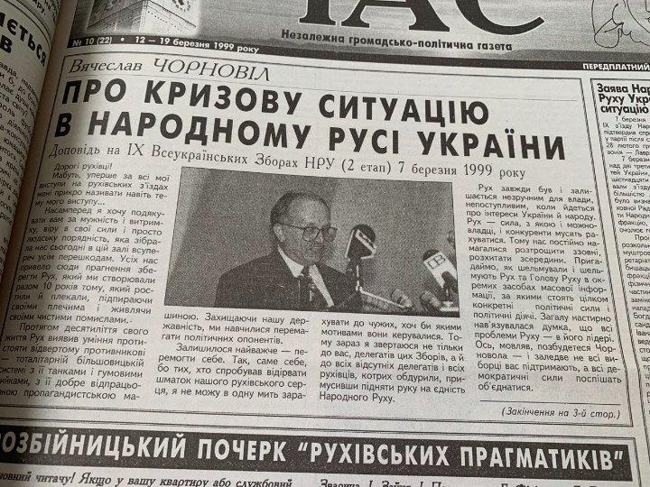 """Стаття в газеті """"Час"""""""