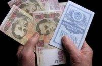 Вкладникам Ощадбанку СРСР обіцяють повернути ще по тисячі гривень