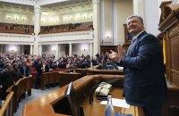 Рада включила в Конституцию курс на членство в ЕС и НАТО