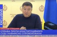 Голова КС Тупицький заявив, що члени НАЗК залякували суддів