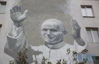 В Киеве торжественно открыли улицу Иоанна Павла II