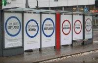 """Политическая партия в Эстонии вышла с плакатами """"Здесь только эстонцы"""""""