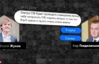 НАБУ підтвердило достовірність листування, оприлюдненого Bihus.info, - Береза