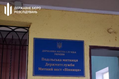ГБР провело обыски на Подольской и Полесской таможнях