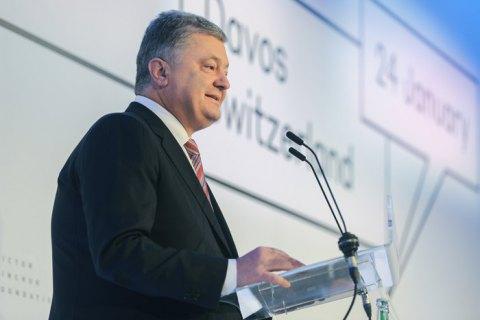 Порошенко заявил о твердой позиции по поддержке Украины на всех встречах в Давосе