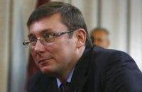 Луценко обвиняют в растрате - возбуждено уголовное дело