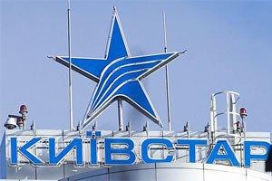 """""""Київстар"""" відновив мобільний зв'язок у Луганській області (оновлено)"""