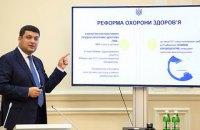 В Тернопольской области врачи требуют от пациентов выбрать врача до 1 апреля