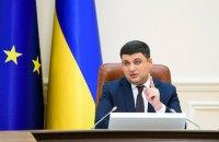 Гройсман исключил отставку Коболева