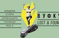 В Довженко-Центре откроется музей кино 12 сентября