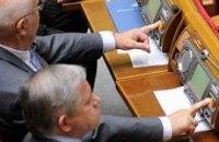 """Рада """"добила"""" судебную реформу"""