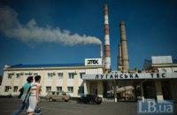 Луганская ТЭС перешла на газ из-за отсутствия угля