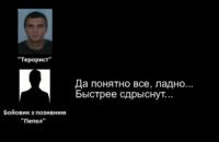 СБУ перехопила перемовини бойовиків про обстріл Маріуполя