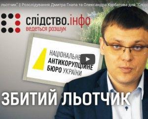 Одесское управление НАБУ едва не возглавил фигурант коррупционнго дела