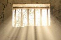 Мін'юст запропонував замінити обмеження волі пробацією і створити в'язниці з декількома рівнями безпеки