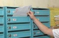ФСБ потребовала от крымской почты сообщать о письмах экстремистам