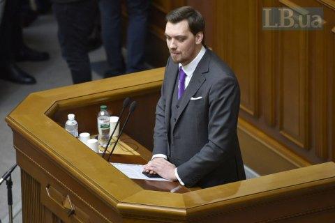 """""""Слуга народу"""" проведе засідання """"малої фракції"""" перед звітом Гончарука в Раді"""