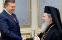 Янукович зустрівся з єрусалимським патріархом
