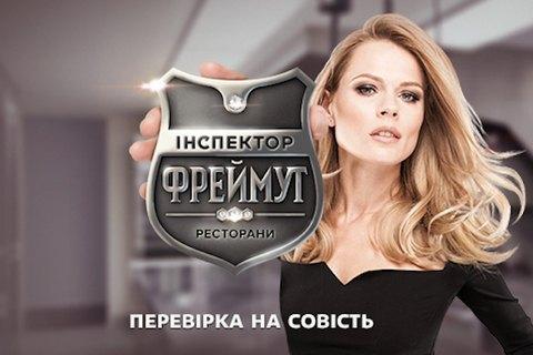 """Верховный суд запретил программу """"Инспектор Фреймут"""""""