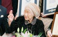 116-річну японку визнали найстарішою людиною на планеті