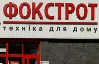 """""""Фокстрот"""" оштрафовали на 427 тыс. гривен за нечестную рекламу"""