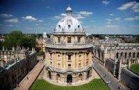 Оксфорд уступил лидерство в рейтинге лучших вузов