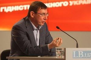 Луценко: Путін хоче увійти в підручники історії як той, хто розвалив ЄС